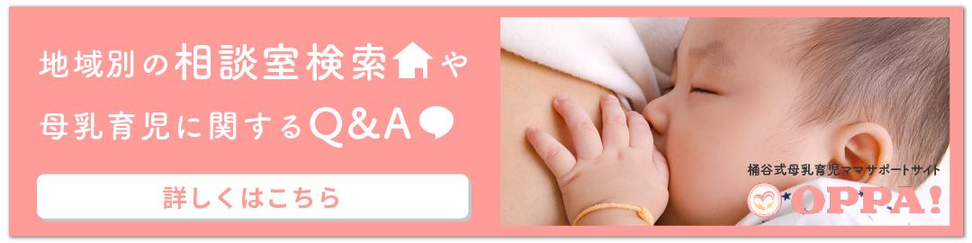 桶谷式母乳ママサポート
