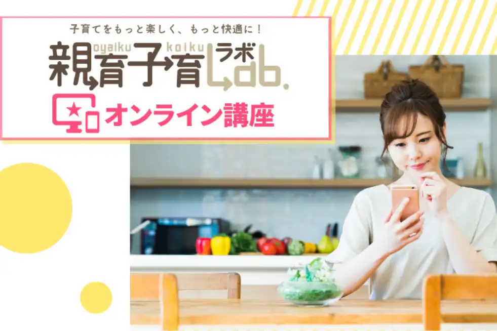 【最新情報】オンラインイベント特集|babyco(ベビコ)セレクト