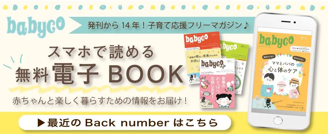 スマホで読める!babyco無料電子BOOK