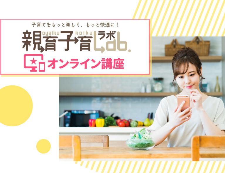 【最新情報】オンラインイベント特集 babyco(ベビコ)セレクト