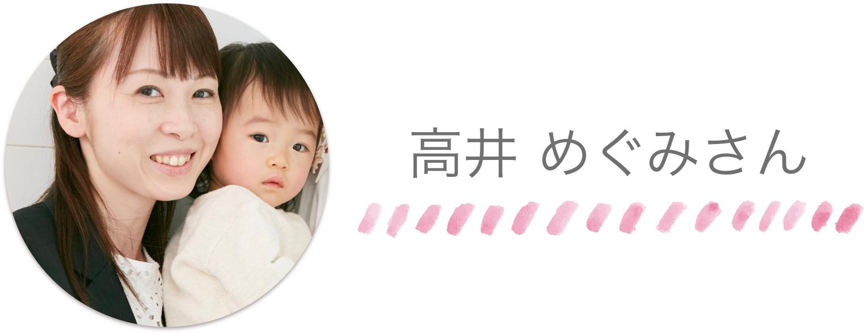 高井めぐみさん