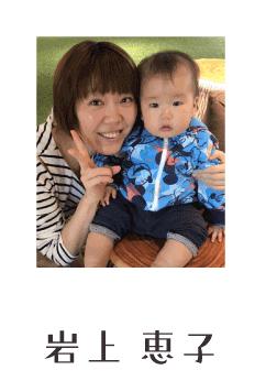 岩上恵子ママ