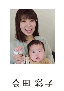 会田彩子ママ
