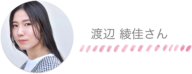 渡辺綾佳さん