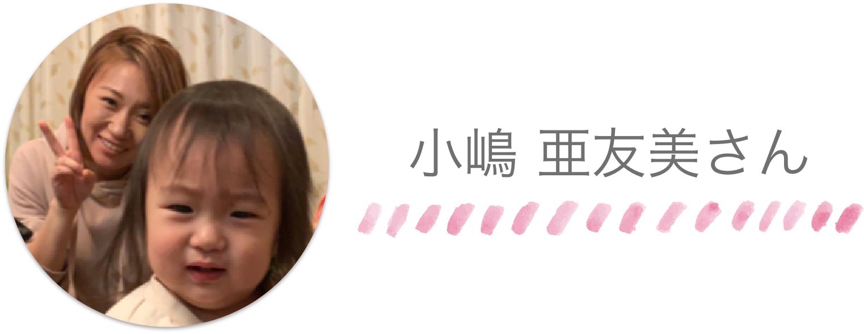 小嶋 亜友美さん