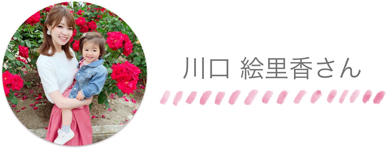 """""""川口絵里香さん"""""""