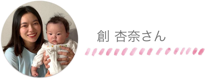創杏奈さん
