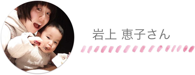 岩上恵子さん
