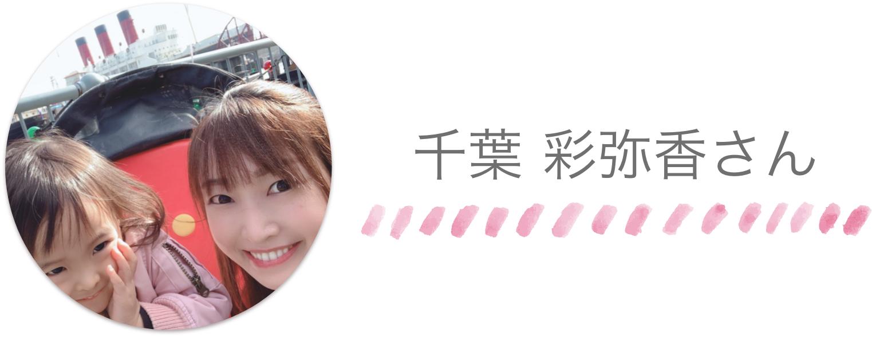 千葉彩弥香さん