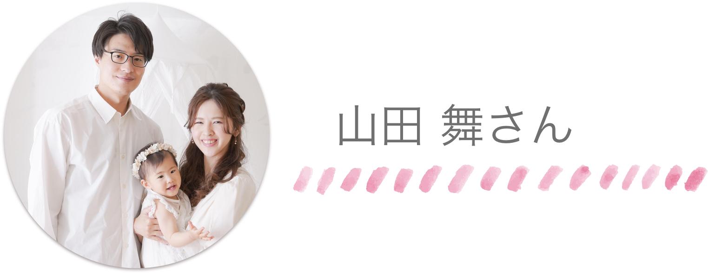 山田舞さん
