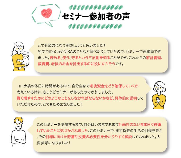 """""""セミナー参加者の口コミ"""""""