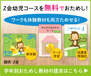 幼児教材「Z会」無料おためし教材バナー