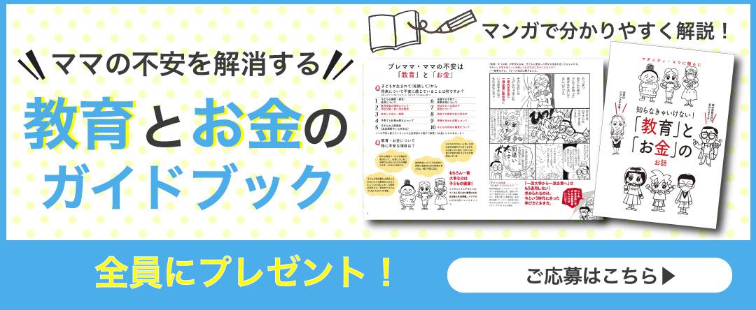 「教育とお金のお話」無料ガイドブックのプレゼントページ