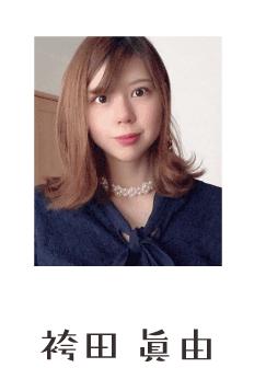 袴田 眞由ママ