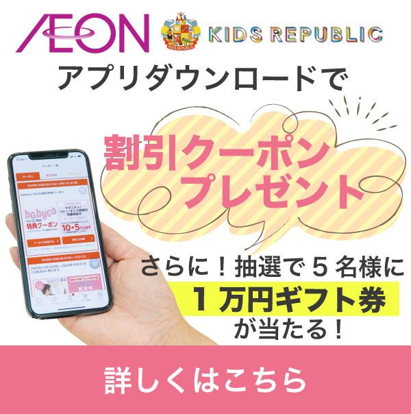 イオンアプリキャンペーン